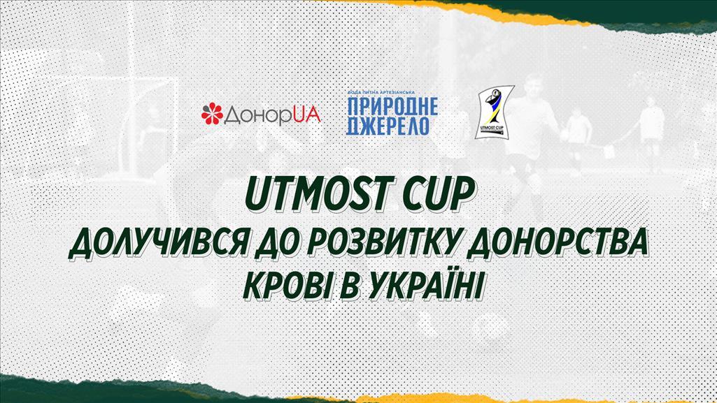Як Utmost Cup долучився до розвитку донорства крові в Україні